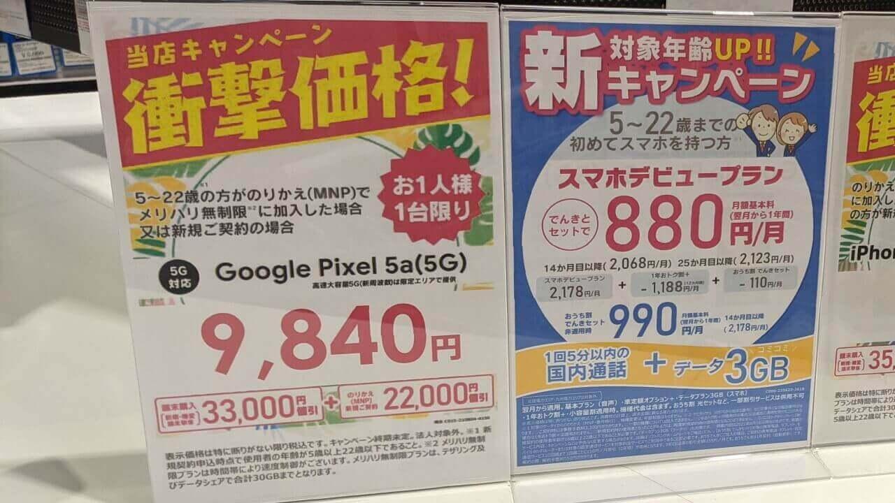 早くも超特価!コストコで「Pixel 5a(5G)」9,840円衝撃価格【条件付き】
