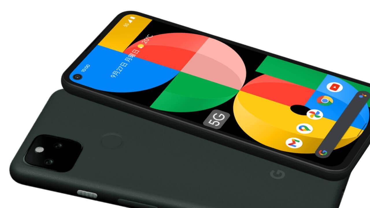 イオシス、SIMロック解除済み未使用「Pixel 5a(5G)」特価発売