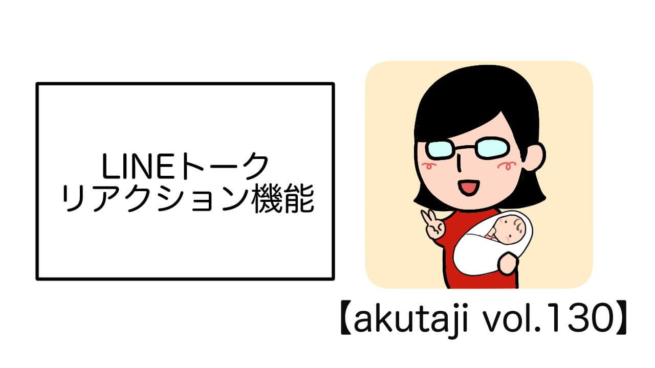 LINEトークリアクション機能【akutaji Vol.130】