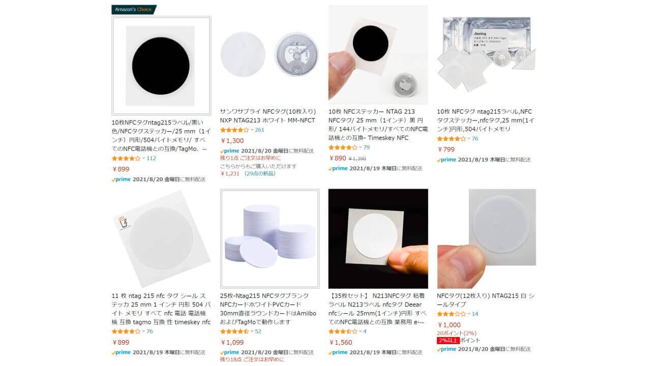 Amazon NFC