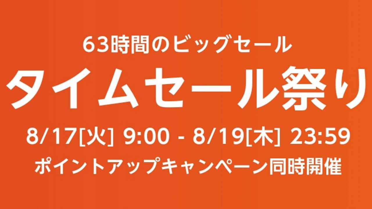 「Amazonタイムセール祭り」8月17日9時より63時間開催