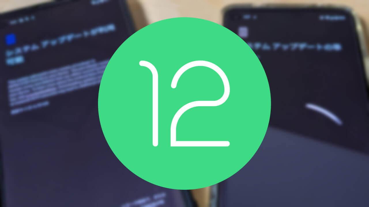 バグ修正!「Android 12 Beta 4.1」アップデート配信開始