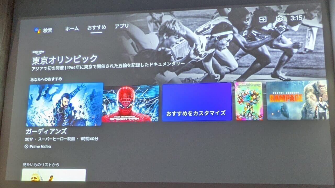 新UI!リニューアル版「Android TV」ついに日本提供開始