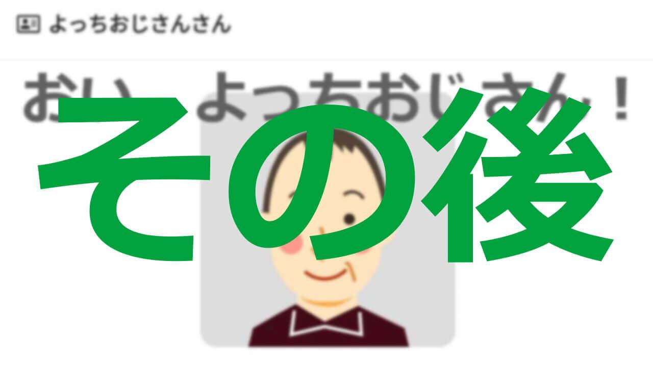 「マイネ王」における無断転載【その後】