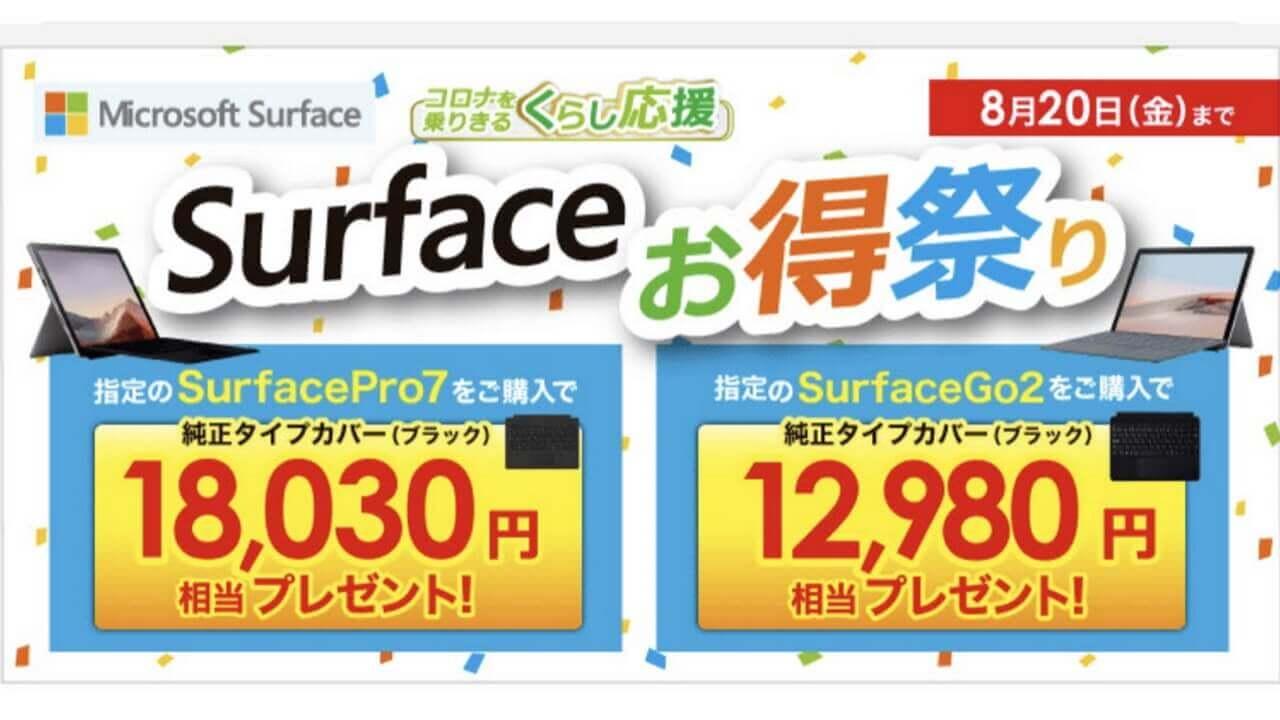 ビックカメラで「Surfaceお得祭り」開催【8月20日まで】