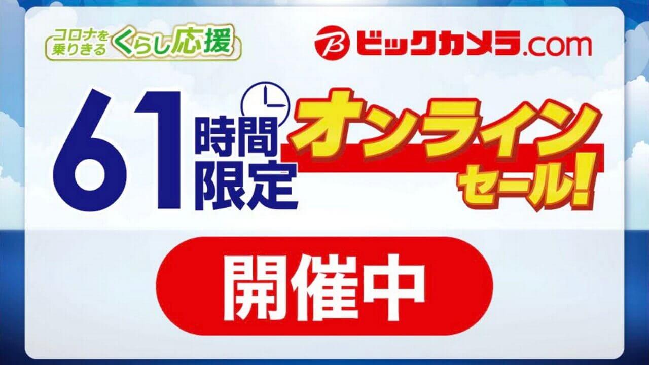 ビックカメラ、61時間限定オンラインセール開催中【8月16日9時まで】