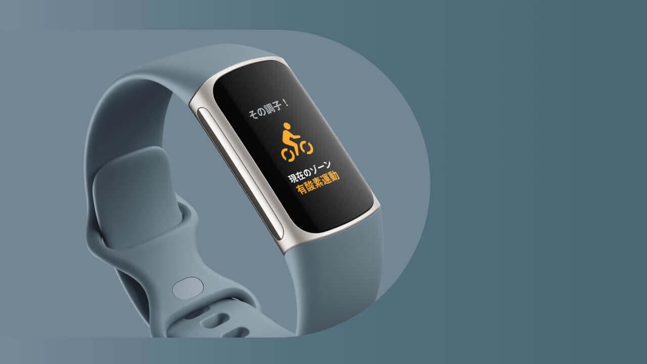 Google、「Fitbit Charge 5」9月下旬国内発売
