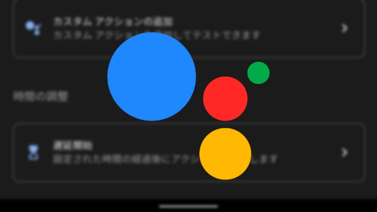 「Google アシスタント」ルーティンに時間の調整操作が新追加