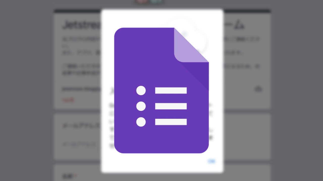 「Google フォーム」回答下書き保存機能一般提供開始