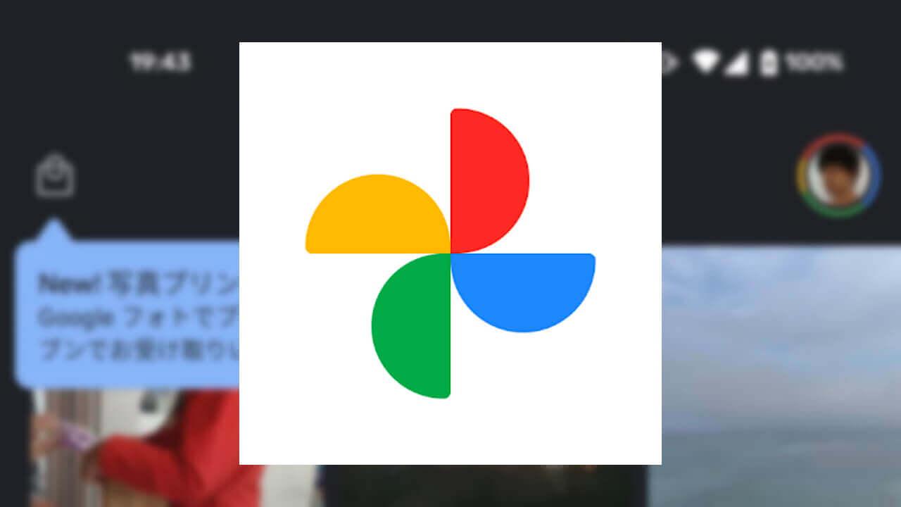 写真プリントボタン登場!「Google フォト」またUI刷新