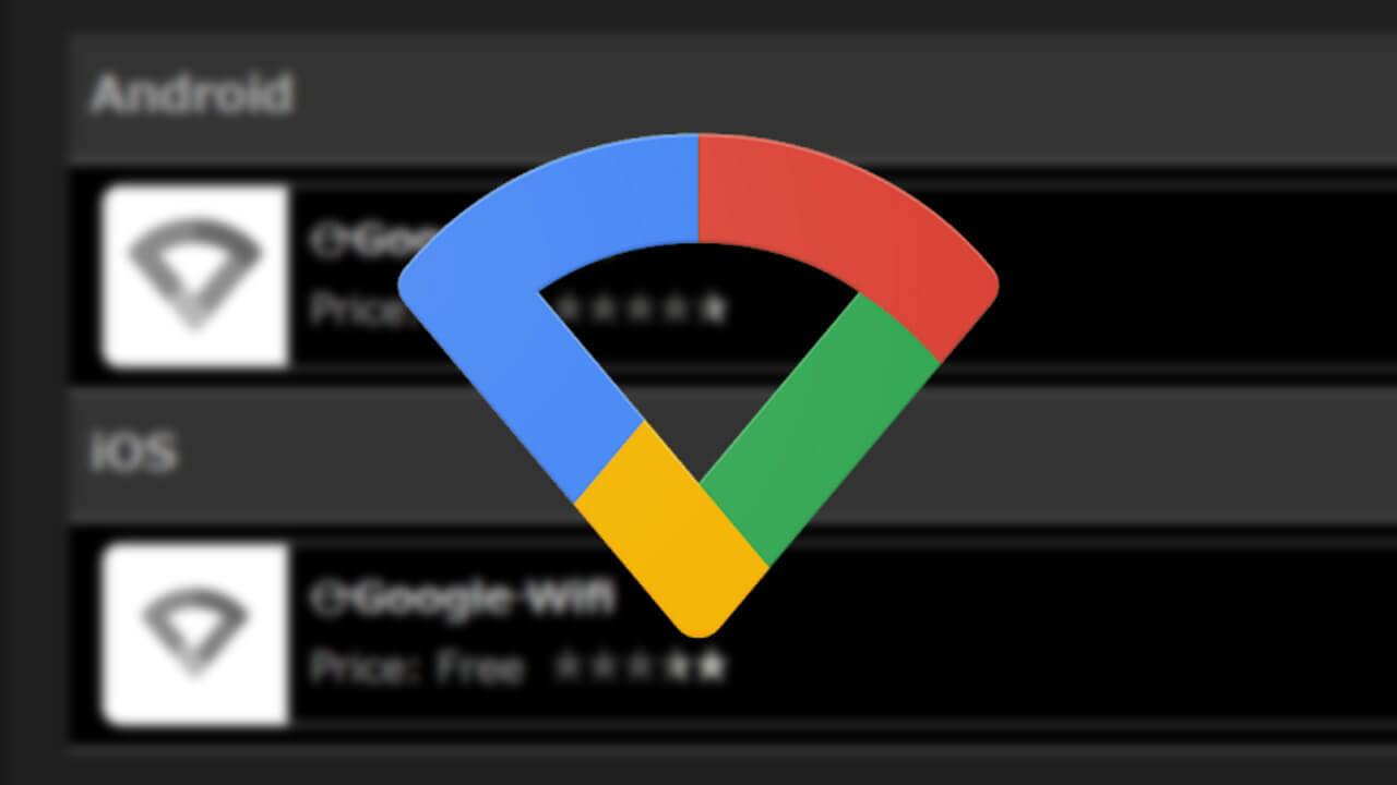 「Google Wifi」アプリがついに配信終了