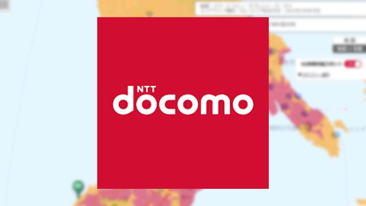 ドコモ、「瞬速5G」サービスエリアマップ更新【10月18日】