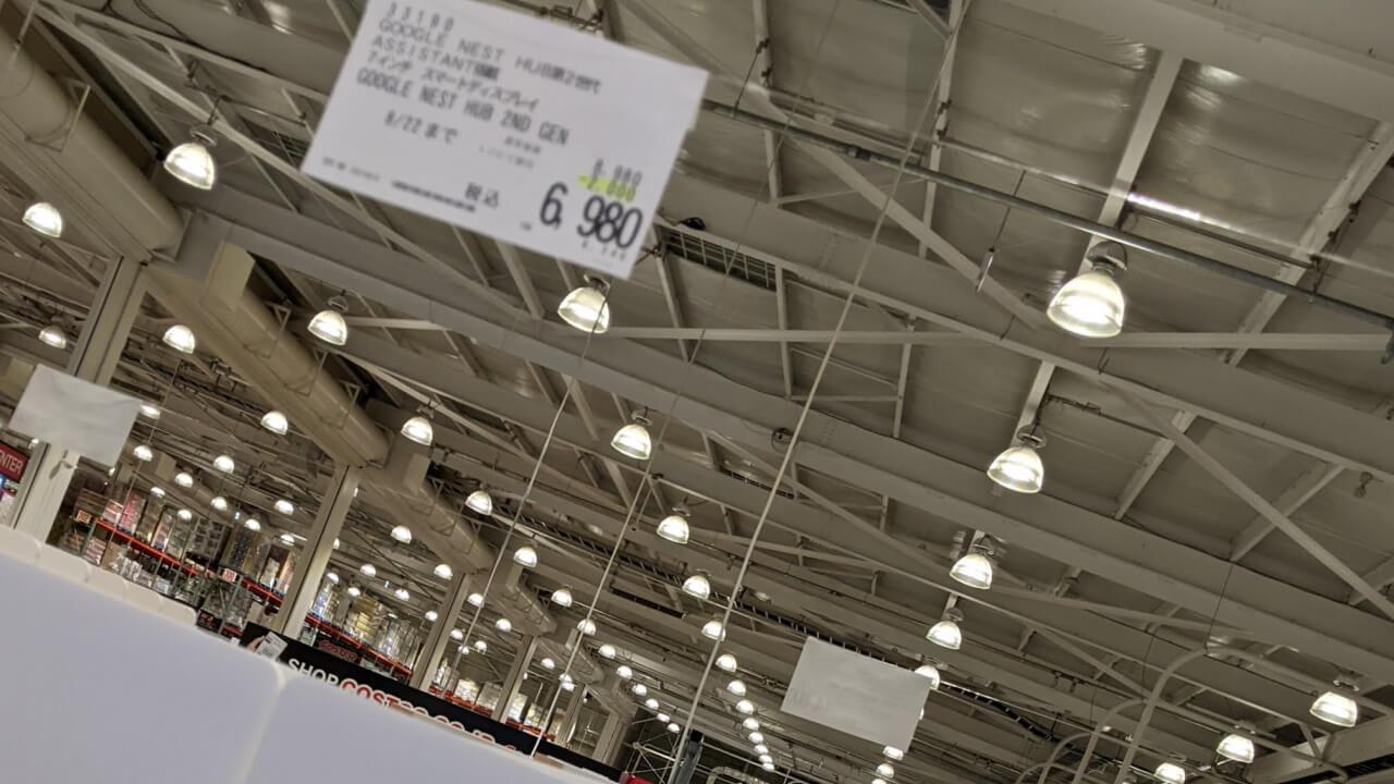 6,980円!コストコで第2世代「Nest Hub」超特価