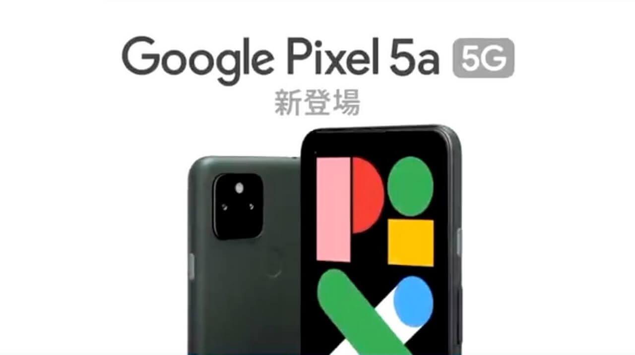 小松菜奈!国内版「Pixel 5a(5G)」CM動画流出