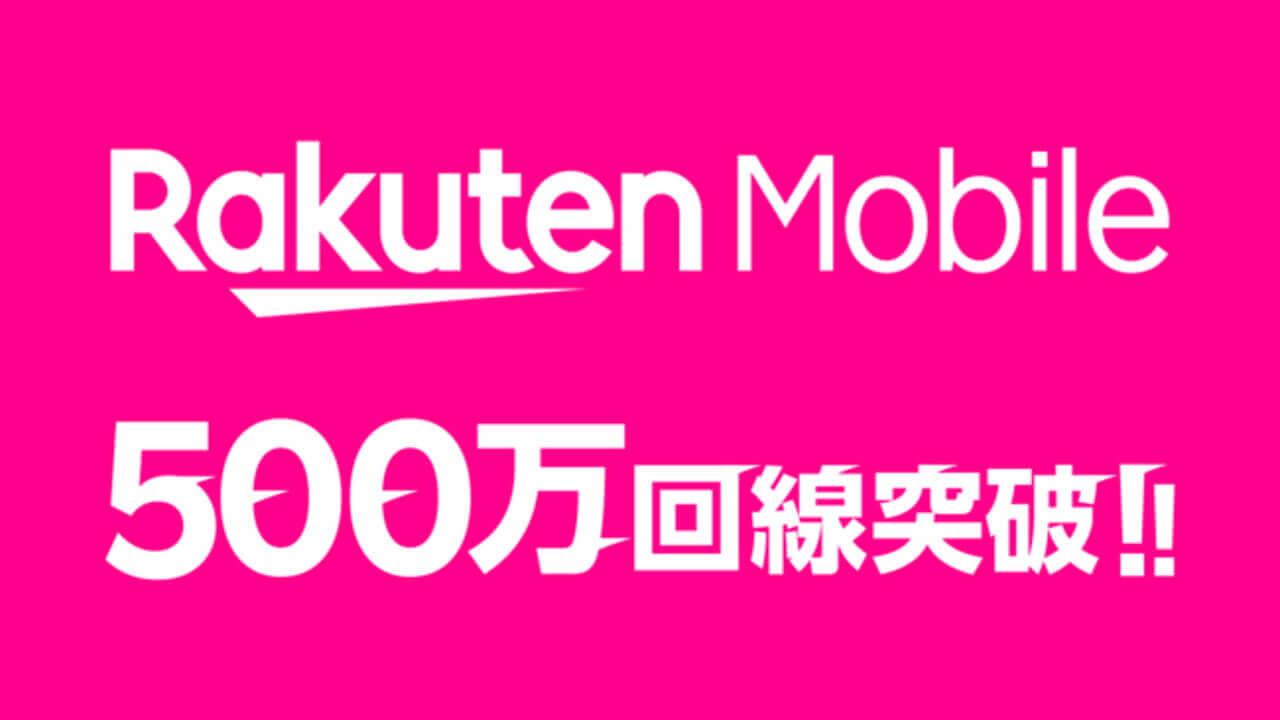 「楽天モバイル」MVNOとの合計で契約数500万回線突破