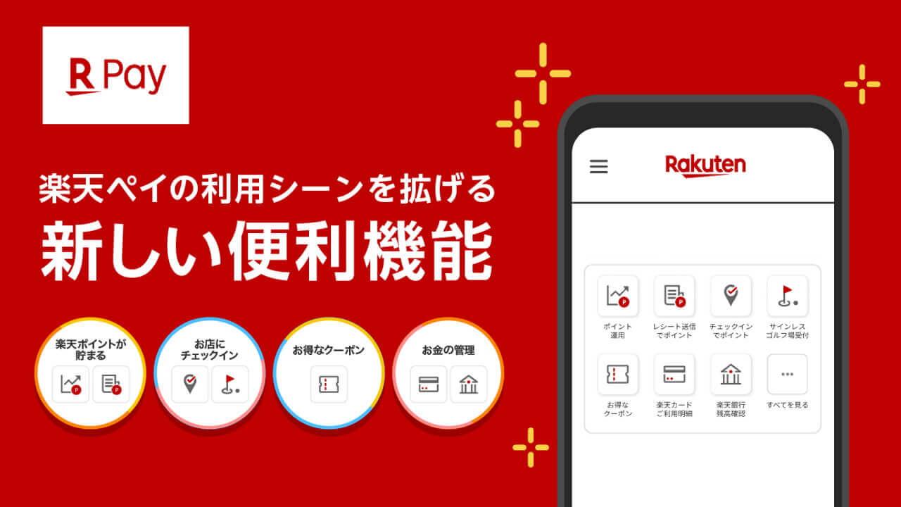 UI強化!「楽天ペイ」新機能実装へ【8月26日】