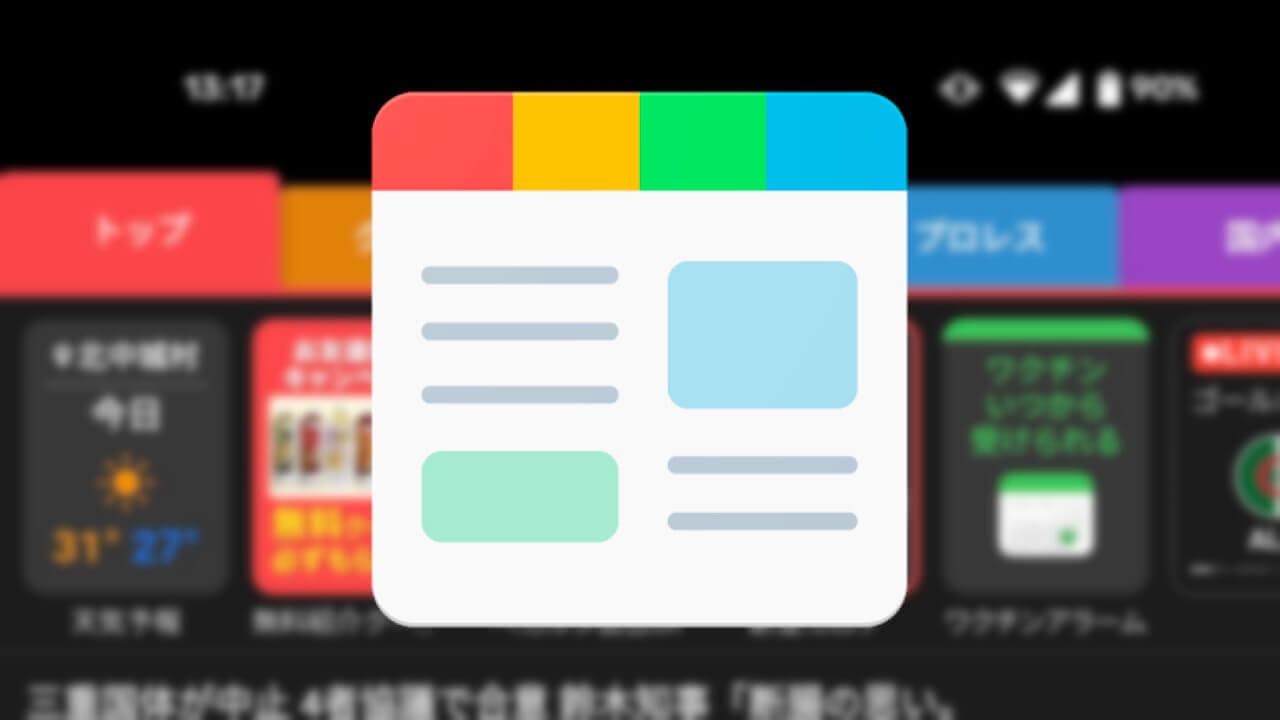 「SmartNews」台風レーダーカード追加