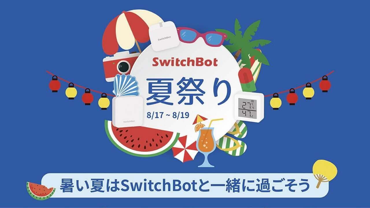 20%引き!SwitchBot「夏祭り」開催