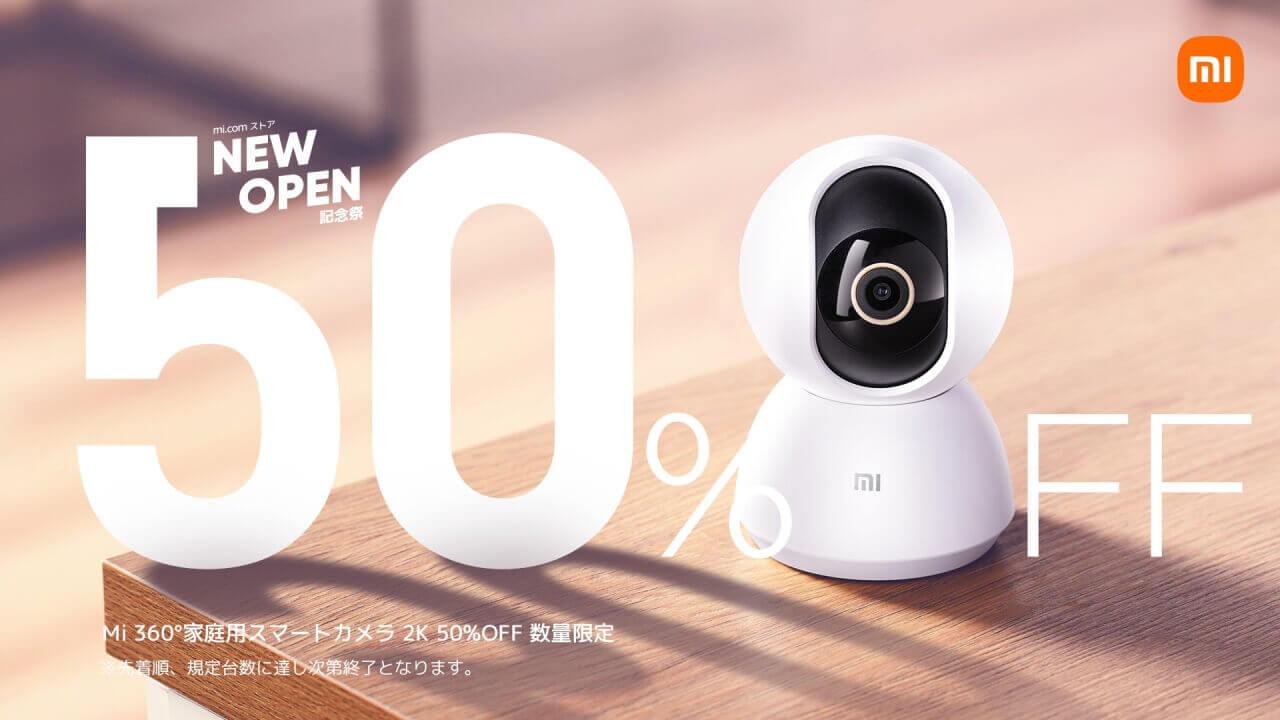 記念祭最終!「Mi 360°家庭用スマートカメラ 2K」半額タイムセール【8月22日20時開始】