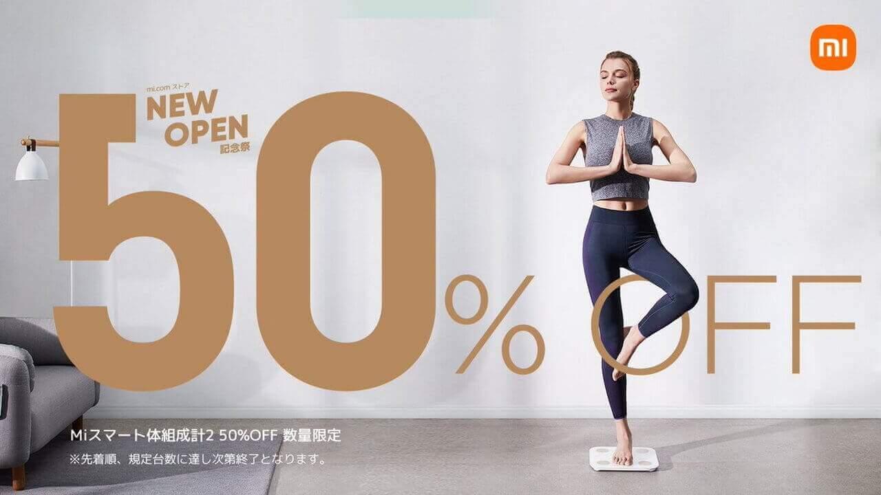 「Miスマート体組成計2」半額!mi.com ストアタイムセール【8月20日20時開始】