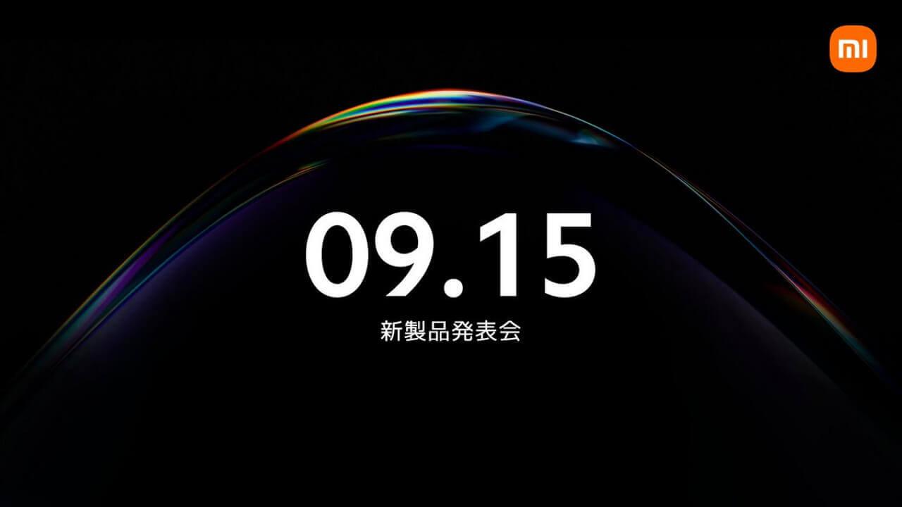 サプライズ有り!「#Xiaomi新製品発表会」9月15日開催