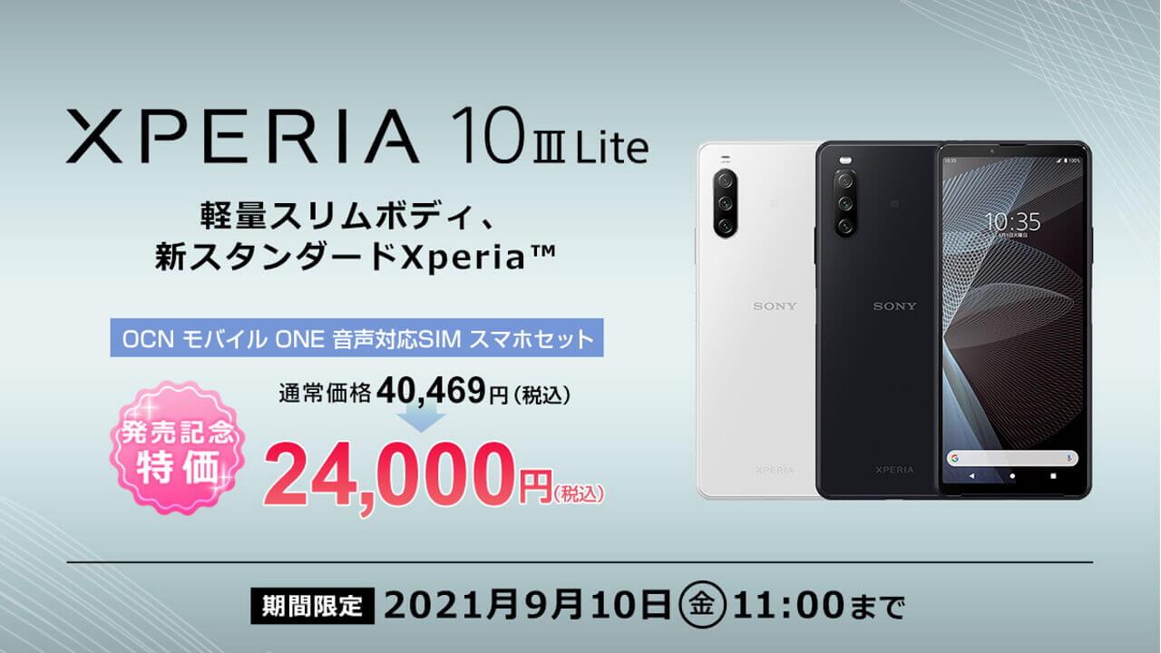 24,000円!OCNモバイルONE、「Xperia 10 III Lite」発売記念特価