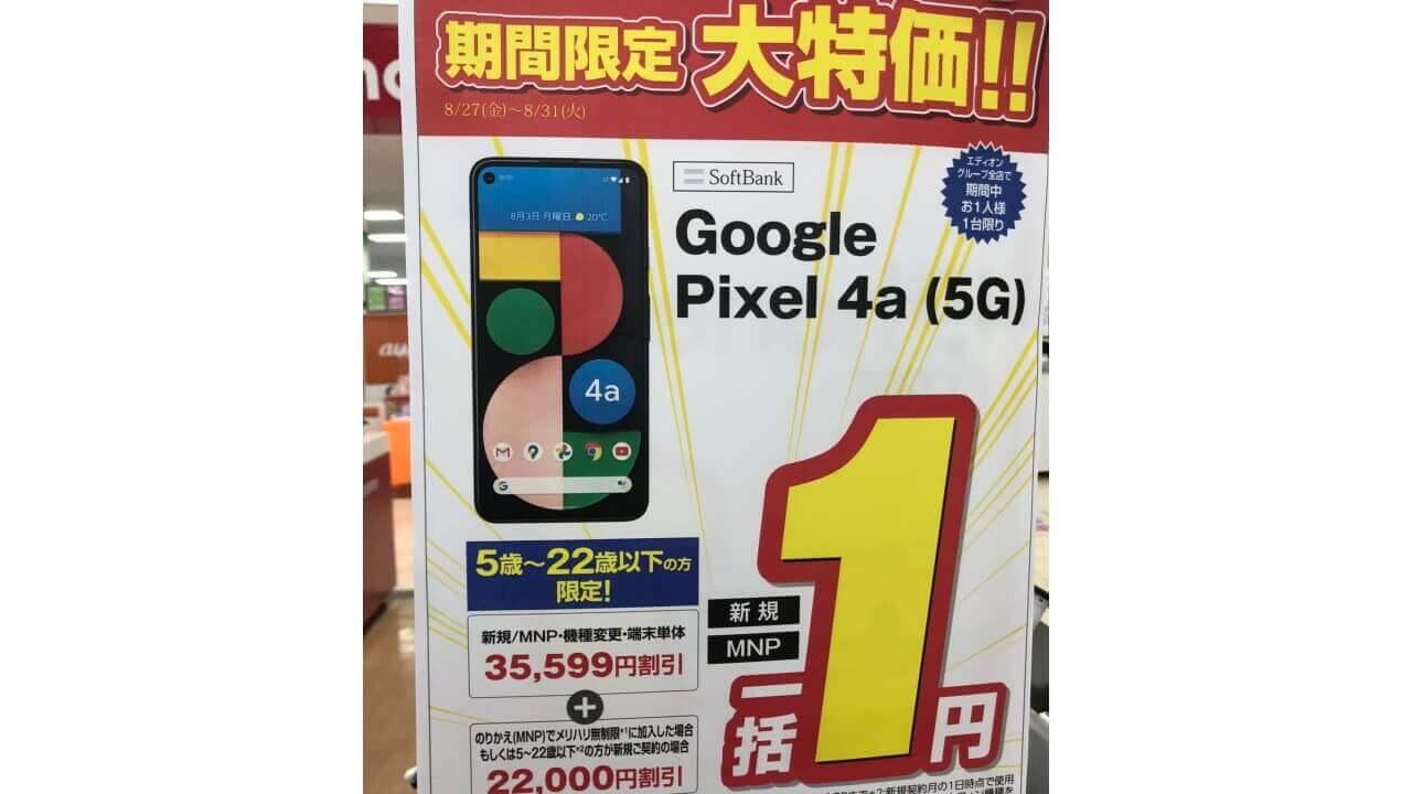 大特価!エディオンで「Pixel 4a(5G)」たった1円【条件付き】
