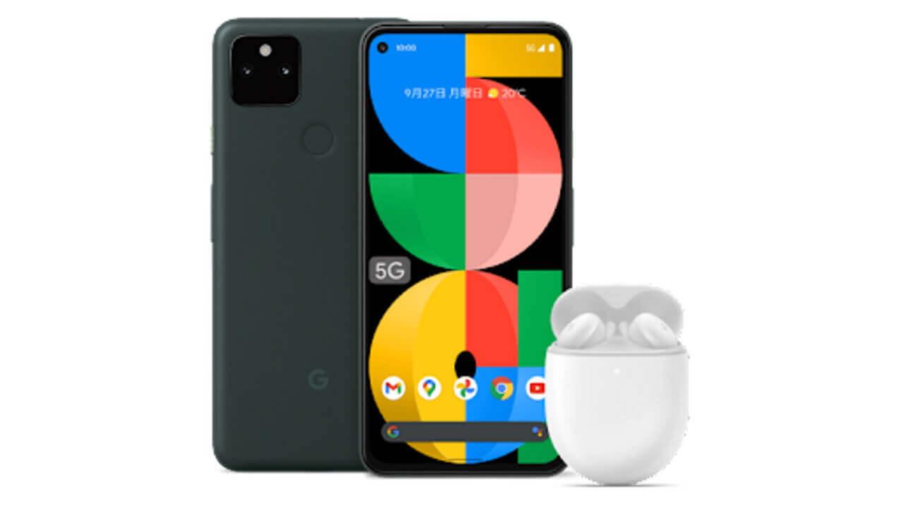 国内版「Pixel 5a(5G)」「Pixel Buds A-Series」出荷開始