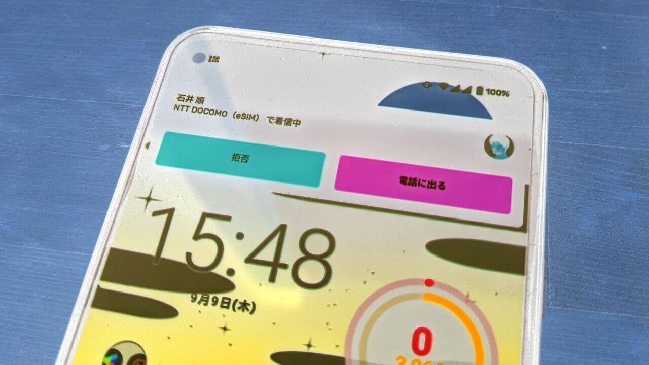 多分不具合!「Pixel 5a(5G)」通話スクリーニング利用できず