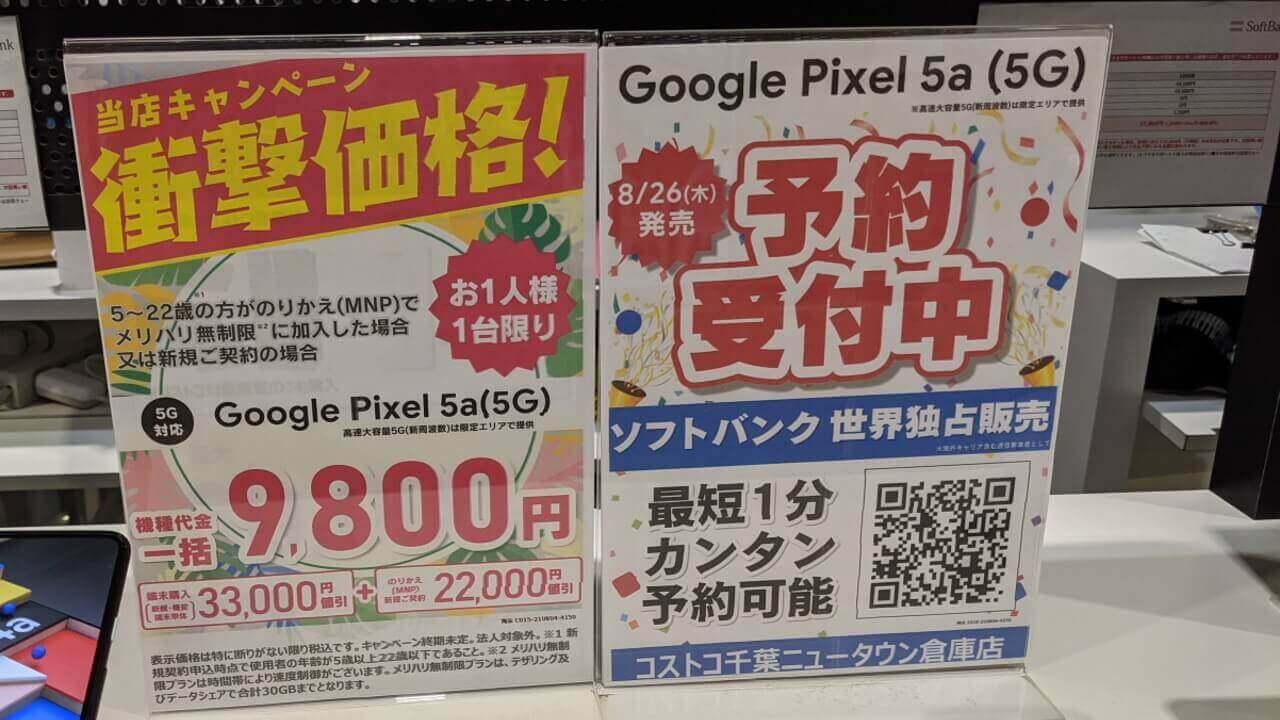 衝撃価格!コストコで「Pixel 5a(5G)」たったの9,800円【条件付き】