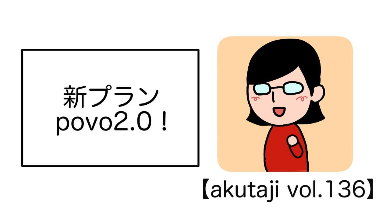 新プランpovo2.0!【akutaji Vol.136】