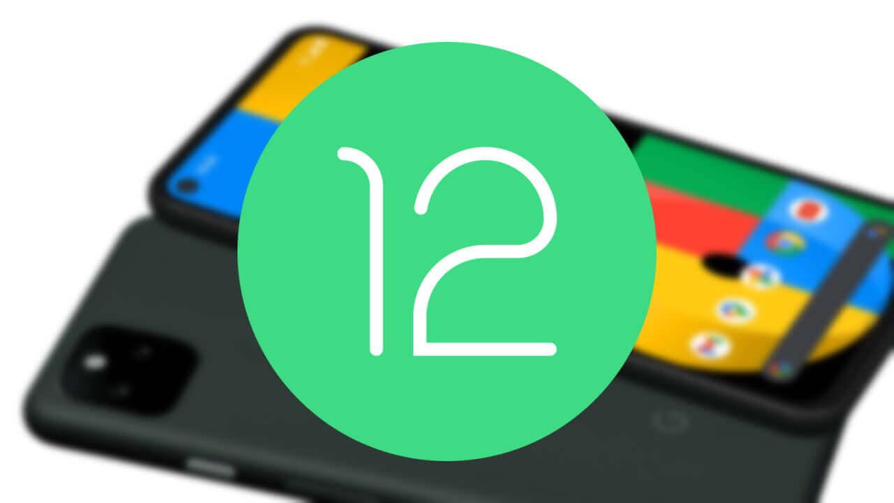 ファイナル!「Android 12 Beta 5」アップデート配信開始