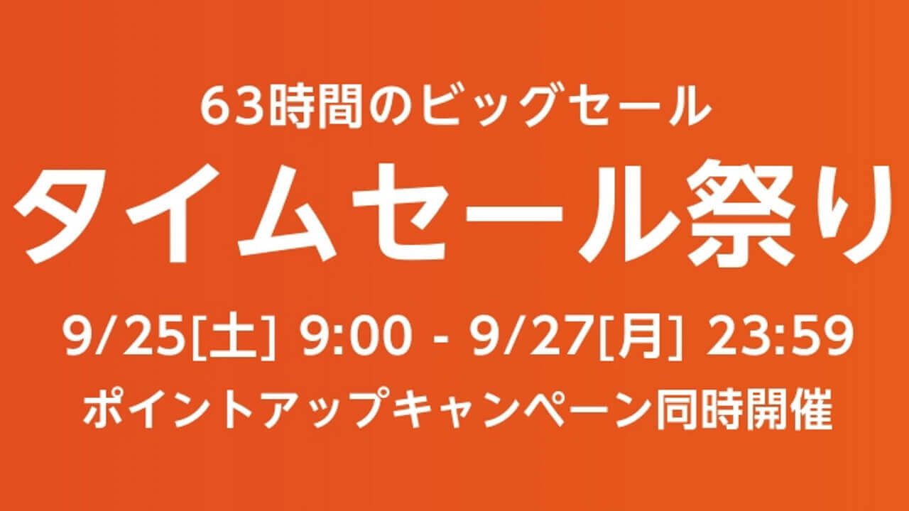 「Amazonタイムセール祭り」9月25日9時より63時間開催