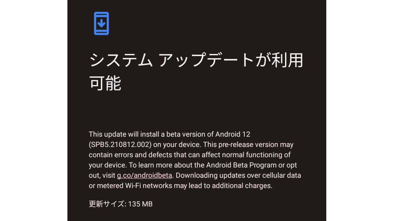 Android 12 Beta 5