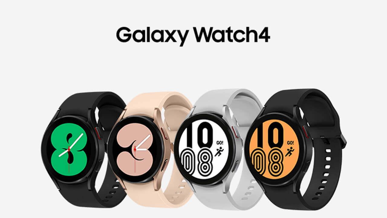 ナンバーシェア対応!au「Galaxy Watch4」10月下旬発売へ