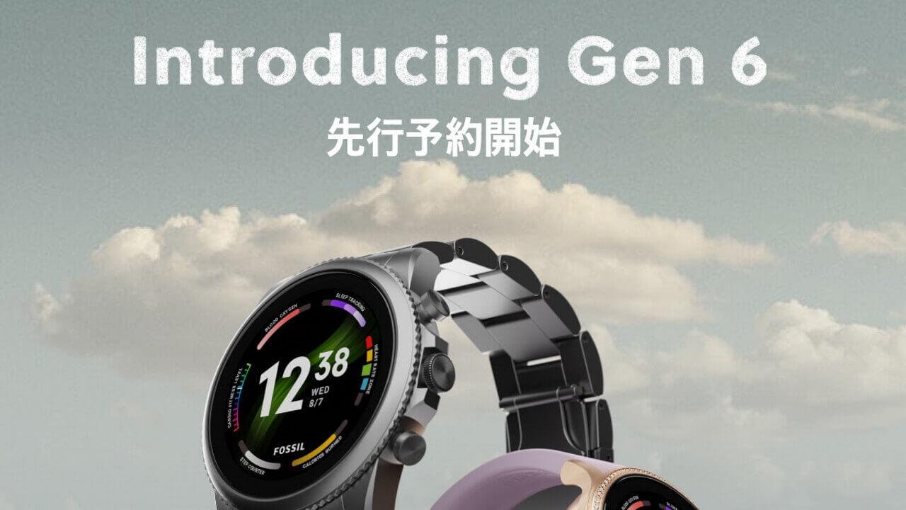 特典付!Fossil新型Wear OS「Gen 6」直営店で予約開始