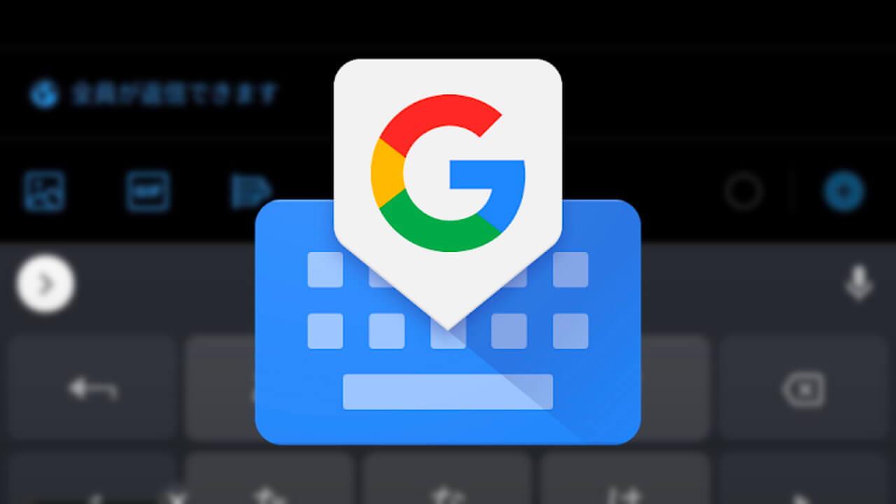 Android「Gboard」スクリーンショットクリップボード機能解禁