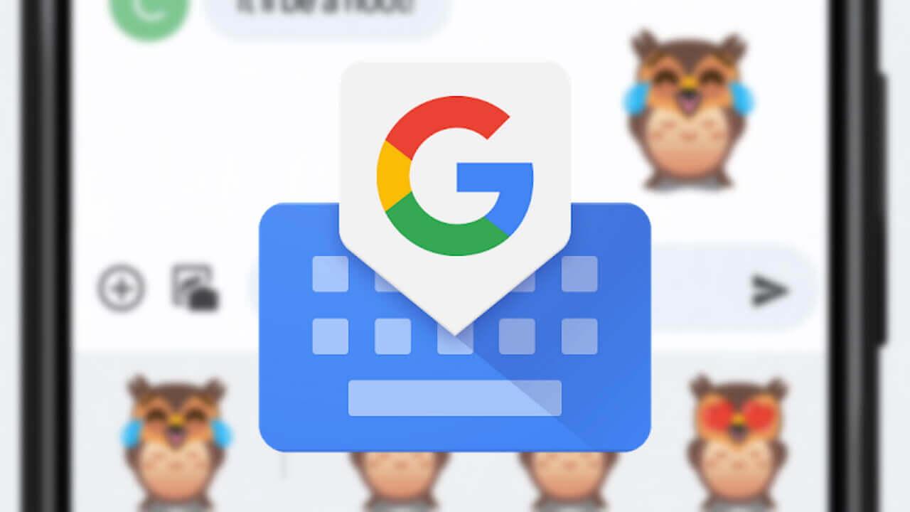 絵文字追加など!Android「Gboard」刷新