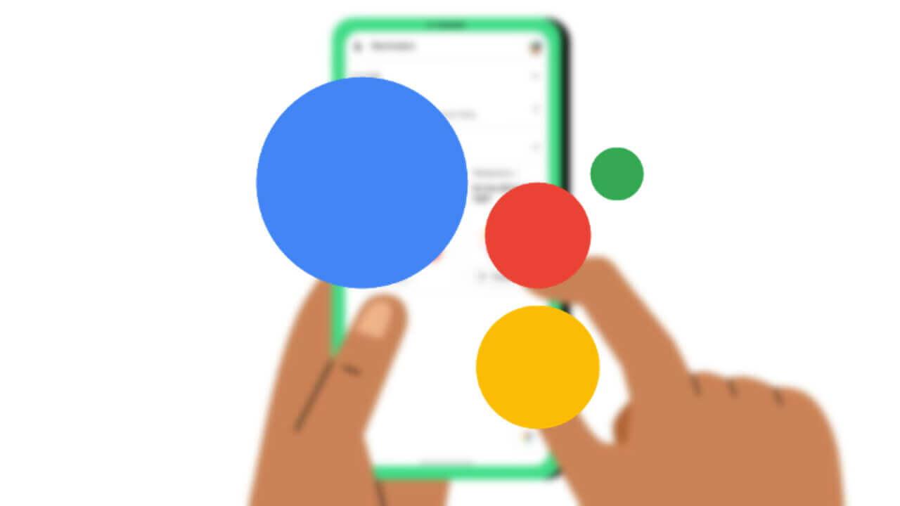 「Google アシスタント」リマインダー刷新