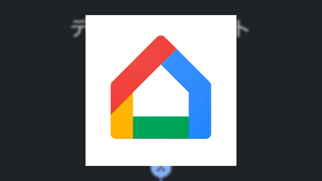 「Google Home」アプリ、デバイス側のWifi通信速度テストが可能に