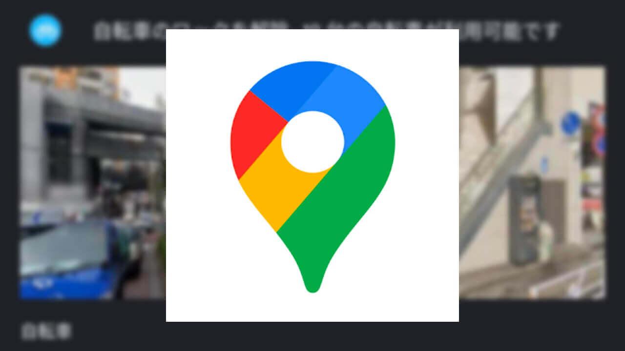「Google マップ」ドコモ・バイクシェアに対応
