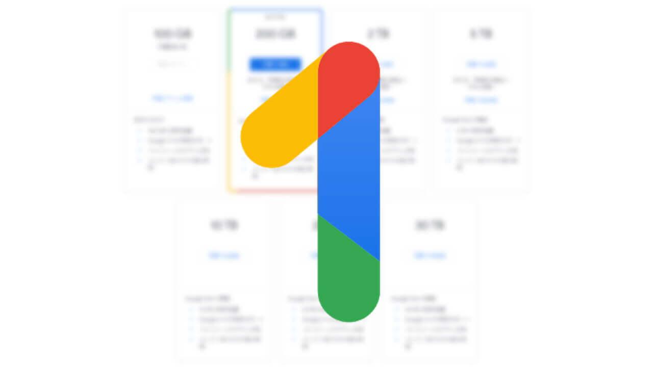 「Google One」新プラン5TB提供開始