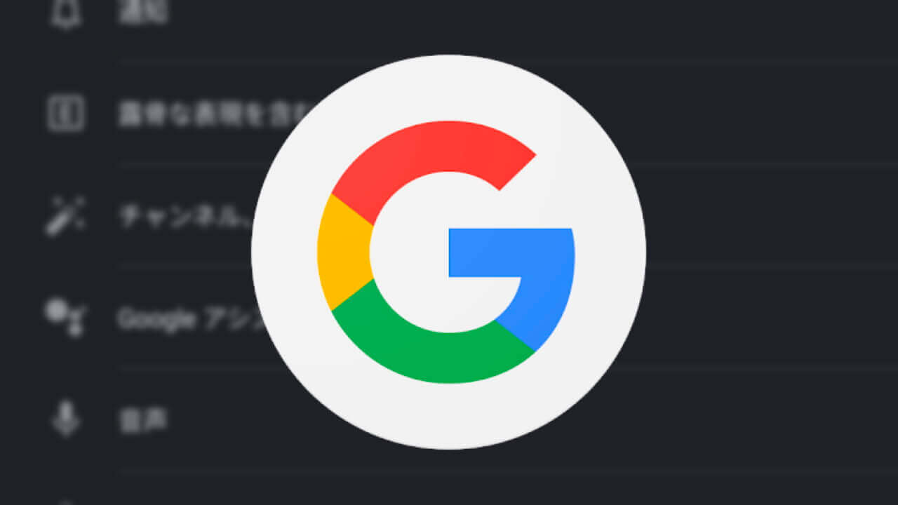 「Google」アプリのセーフサーチ設定が独立&改名