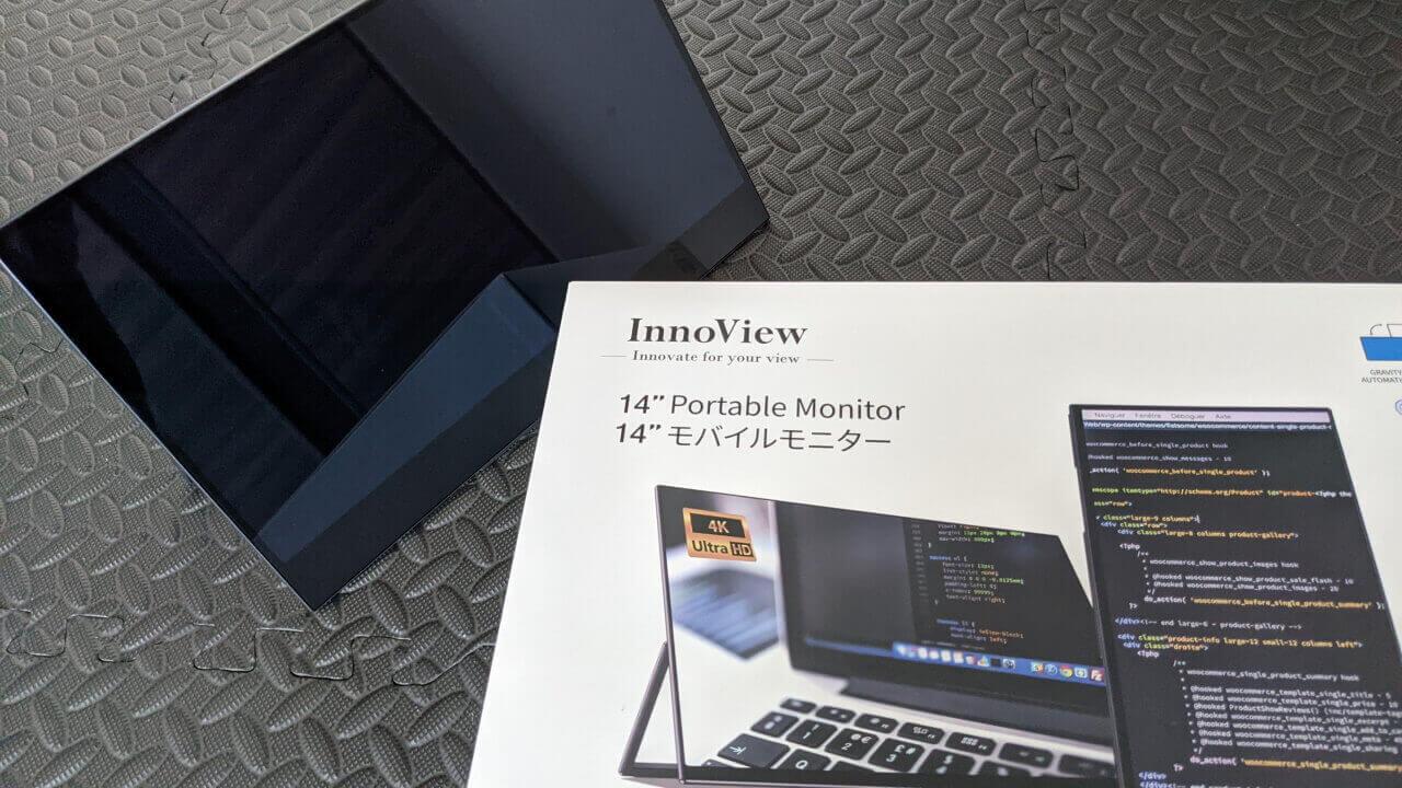 逸品!「InnoView 4Kモバイルモニター」レビュー【PR】