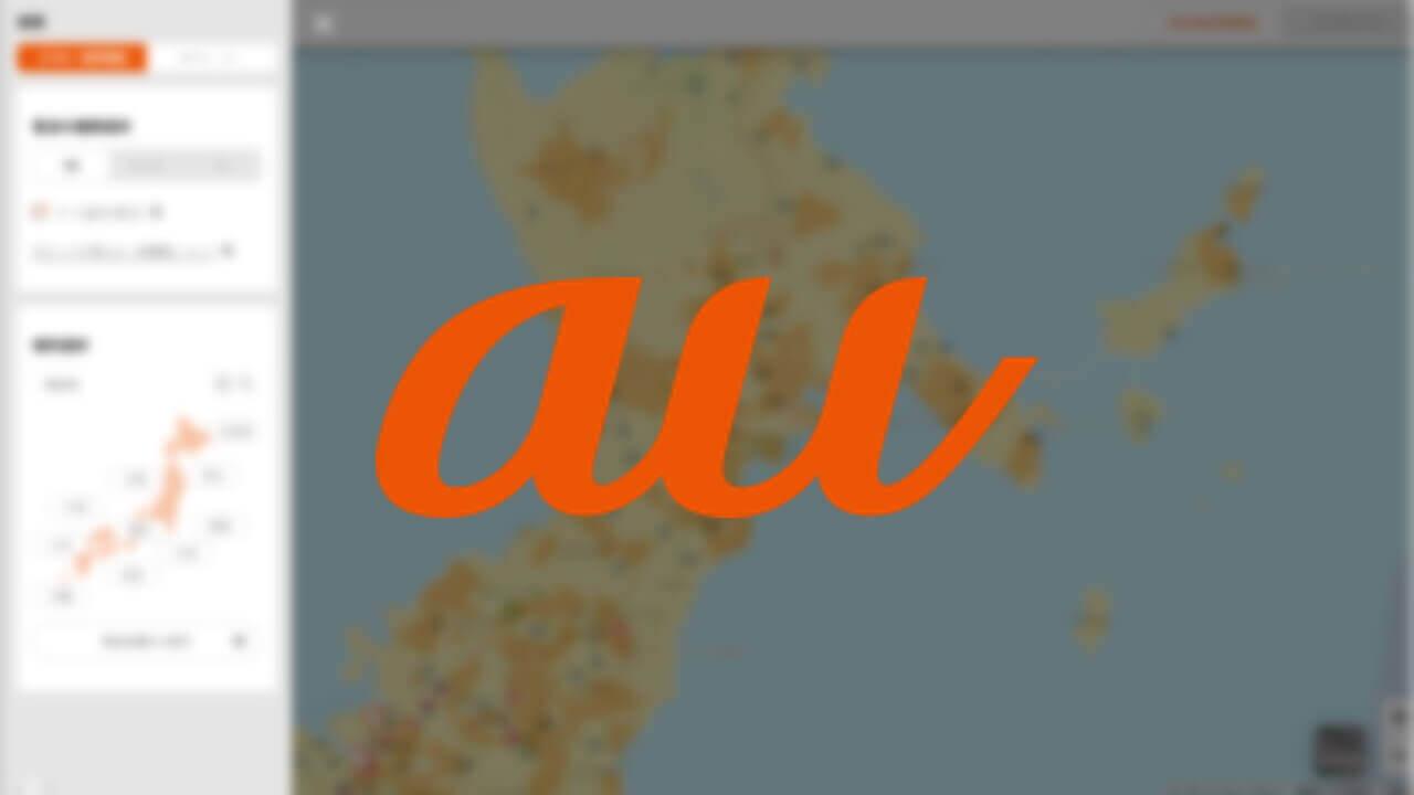 見やすくなった!au、サービスエリアマップを大幅刷新