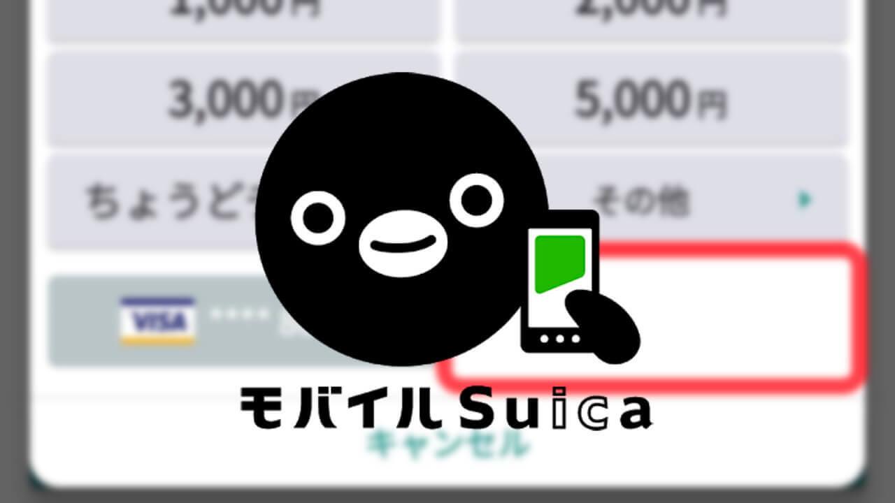「モバイルSuica」Google Payボタンが削除