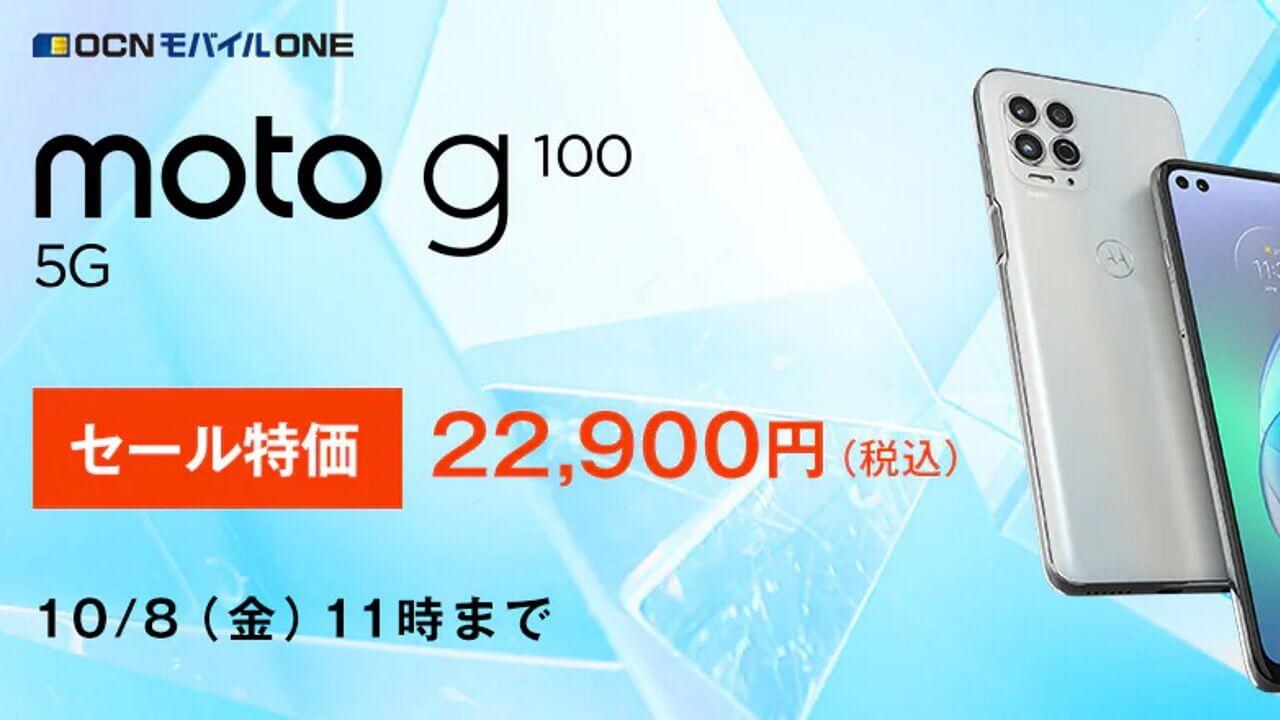 OCNモバイルONEで「Moto G100」超特価!