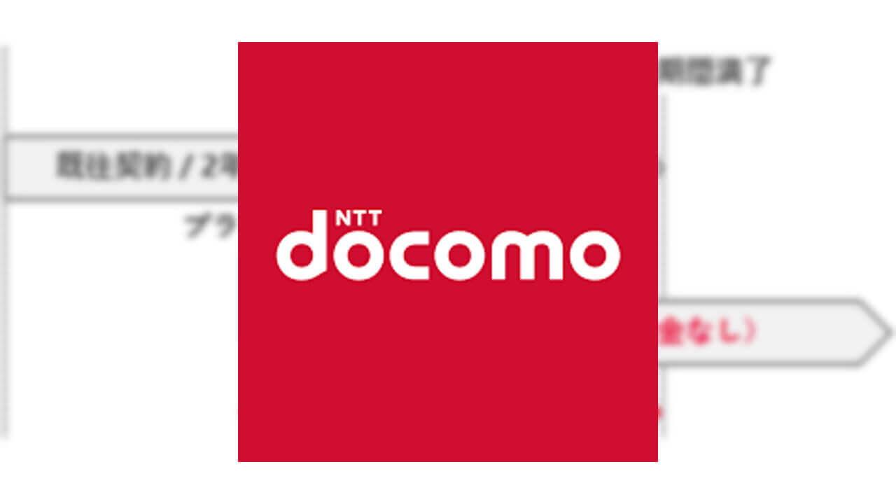NTTドコモ、解約金を10月1日から廃止へ