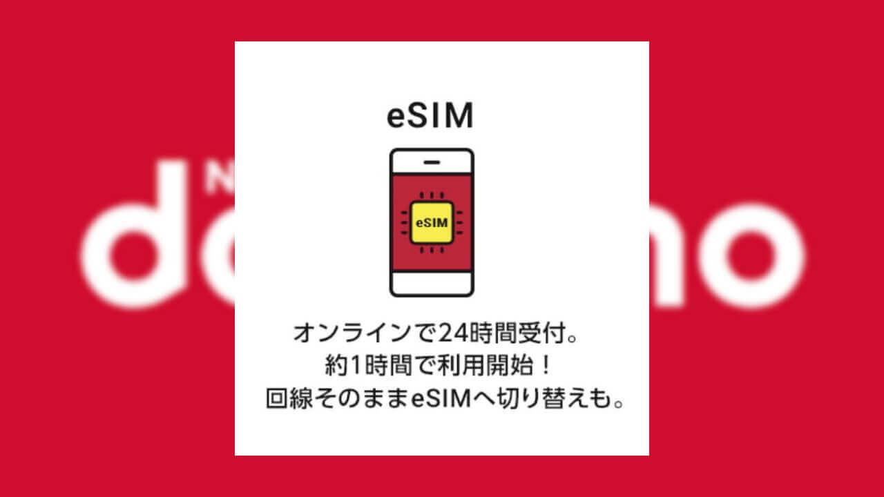 既存ユーザー向け!ドコモ「eSIM」手続きから設定まで【How-to】
