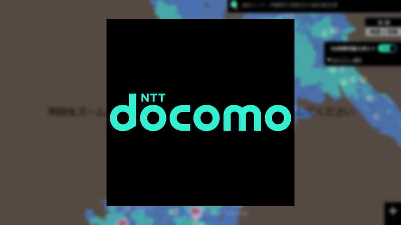 ドコモ、5Gサービスエリアマップ更新せず
